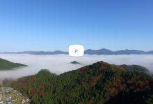 【動画】雲海 小枕